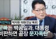 """[정치언박싱] 박지원 """"문빠는 백공일과···文 비판하면 문자폭탄"""""""