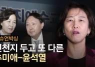"""신천지 이견···""""추미애 민심 급했고, 윤석열 구원파 떠올렸다"""""""