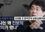 [진보 지식인의 분열] '친노·반문'의 탄생···조국 그후, 정권 수호자들이 돌아섰다