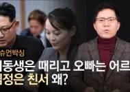 [영상] 여동생 때리고 오빠 어르고···'김정은 친서' 하루 뒤 공개 왜