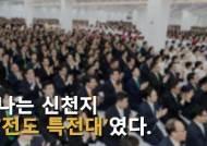 [영상] 할당량 못하면 엎드려뻗쳐···신천지 키운 '전도 특전대'