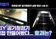 [미세랩] 5만원으로 만든 DIY 공기청정기…미세먼지 제거 효과는?