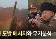 """[영상] 김정은 """"초대형 방사포 대만족""""···한국 칠 때 제일 먼저 쏜다"""