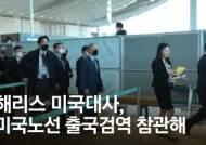 """마스크 끼고 인천공항 방문한 해리스, 한국어로 """"힘내세요"""""""