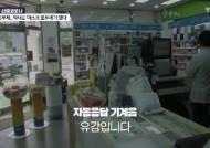 """[영상] """"너무 목 아파서…"""" 자동응답기 튼 마스크 판매 약사들"""
