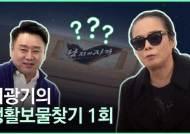 """[생활보물] 부활 김태원 """"이런 사랑 받을 자격 있나"""" 되묻게 한 지휘봉"""