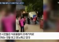 [영상] 쓰레기차서 쏟아진 돼지고기···中민심 불 지른 그 장면