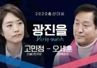 [2020 총선 더비] 고민정은 투명, 오세훈은 분홍…마스크에 담긴 광진을 유세전략