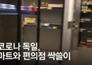 [영상] 獨 마트 '싹쓸이' 사재기…그래도 마스크는 안쓴다, 왜