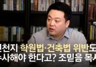 """""""감염 취약 환경 밝힐 핵심"""" 신천지 9년 판 목사의 수사 주장"""