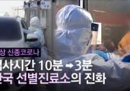 [영상]日만 빼고 세계 극찬…韓 '드라이브 스루' 또 진화했다