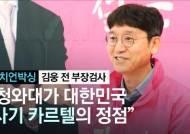"""[정치언박싱]검사내전 김웅 """"한국 '사기 카르텔' 정점은 靑"""""""