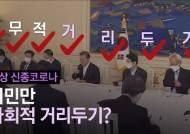 [영상]文 옆에 붙어앉은 회의참석자···정부엔 왜 '거리두기'가 없나