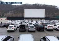 [영상] 코로나19로 자동차극장 인기