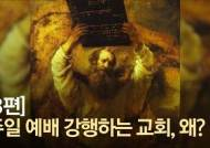 """[영상] """"얼굴 보고 '아멘'"""" 목사들의 예배강행 이유"""