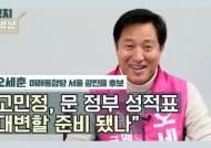 """[정치언박싱] 오세훈 """"文의 3년은 실패, 고민정도 심판당한다"""""""