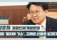 """[정치언박싱] 황운하 """"검찰 '묻지마 기소', 고래밥 선물로 딛겠다"""""""