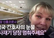 """[영상]""""사재기 당장 멈춰주세요"""" 영국 간호사의 눈물"""