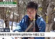 [권혁재 핸드폰사진관] 폰카로 DSLR급 야생화 사진찍기 '3월 눈 속에 핀 복수초'