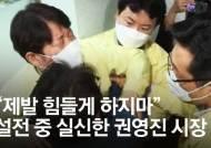 """[영상] """"제발 힘들게 하지마"""" 그뒤 실신…업혀서 떠난 권영진"""