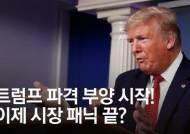 [영상]트럼프 파격 부양 시작! 이제 시장 패닉 끝?