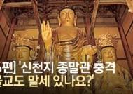 [영상]6편 신천지 말세관 충격, 불교에 말세 있나요?