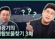 """[생활보물] """"임영웅 결승곡, 아버지 작품"""" 트로트계 '금수저' 박구윤"""