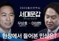 [총선언박싱]우상호 vs 이성헌 '20년 전쟁'…굴레방다리서 승부