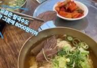 [아재의 식당] 7 맑고 개운한 진미, 한우곰탕의 신흥명가 '애성회관'