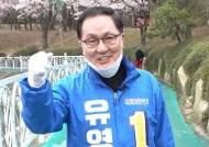 """[총선언박싱]유영민 """"PK 전승? 통합당 교만…희망 보인다"""""""