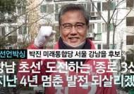 """[총선언박싱] 종로 3선의 강남을 도전, 박진 """"文외교 낙제점"""""""