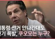 [영상]미국 대통령 안 나간단대도 인기 폭발...뉴욕 주지사 쿠오모는 누구?
