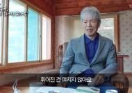 [영상 인터뷰]파킨슨병 투병 중, 아침고요수목원 한상경 대표