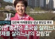 """[총선언박싱] 김은혜 """"이번 총선은 조국 살리느냐 경제 살리느냐"""""""