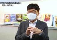 과연 노벨상 후보…김빛내리 코로나19 치료제 열쇠 찾았다
