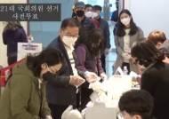 '1m 거리두기' 무너진 사전투표소…다닥다닥 대기줄 섰다