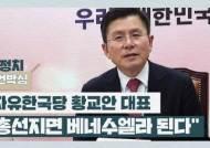 """이낙연 """"국민의 분별력 믿어"""" 황교안 """"국민이 文정부 견제"""""""