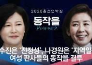 """""""70년 살면서 본 가장 긴 투표 줄""""…여성 판사 맞대결 동작을"""