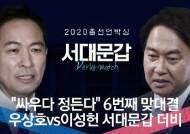 6번째 맞붙은 우상호 vs 이성헌, 서울 민심은 어디로 향하나