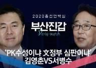 """김영춘 """"투표율 높아 기대감"""" vs 서병수 """"여론조사 결과 앞서"""""""