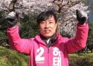 하태경 '문 정부 장관' 꺾고 3선