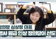 """정의당 지역구 유일 당선…심상정 진땀승 """"어려운 선거였다"""""""