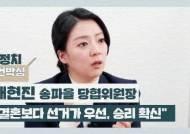 """홍준표도 '키즈' 배현진도 나란히 국회 입성 """"약속 지키겠다"""""""