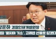 """검찰저격수 황운하, 현역 꺾고 여의도 입성 """"국민 생각하는 정치하겠다"""""""