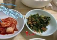 [아재의 식당] '마약 초장'에 비벼먹는 막회의 맛 '영덕회식당'