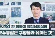 """[다시 보는 약속]윤건영 """"당·청 간 긴밀한 소통 역할 맡겠다"""""""