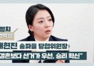 """[다시 보는 약속]배현진 """"지역공약 큰 숙제···국민 대변인 될 것"""""""
