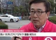 """[다시 보는 약속] '대장' 전투 승리 서병수 """"부산의 판교 만든다"""""""