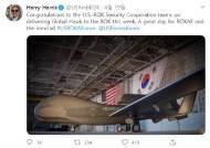 [영상] 글로벌호크 韓도착···왜 해리스에 먼저 들어야 했나