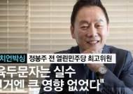 """[정치언박싱] 정봉주 """"육두문자는 실수…선거엔 큰 영향 없었다"""""""